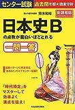 センター試験 日本史Bの点数が面白いほどとれる一問一答