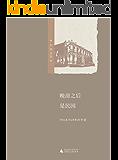 晚清之后是民国——1916至1928年的中国