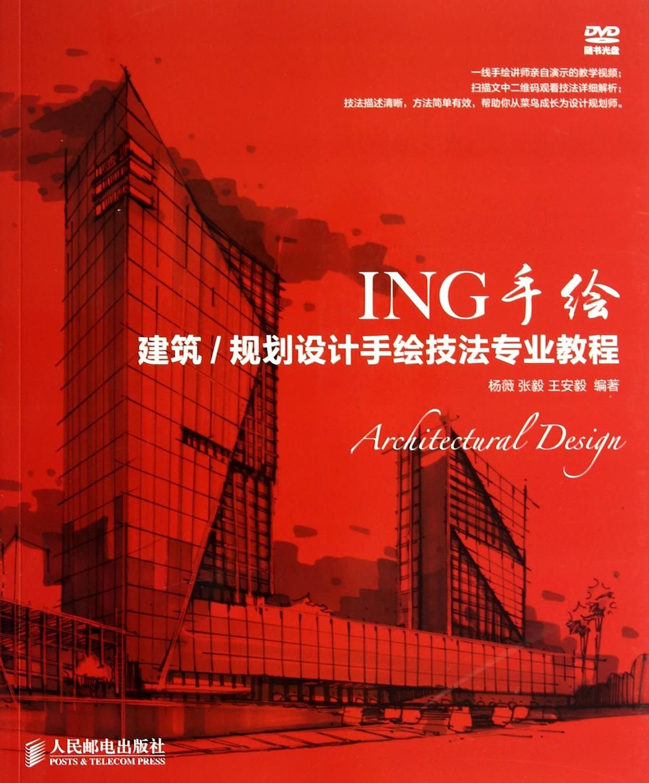 Read Online ING hand-painted - hand-painted techniques of professional architectural planning and design tutorials(Chinese Edition) pdf