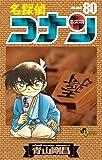 名探偵コナン (80) (少年サンデーコミックス)