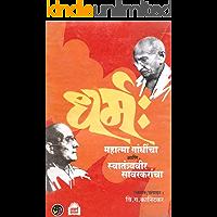 धर्म: महात्मा गांधींचा आणि स्वातंत्र्यवीर सावरकरांचा: Dharma Mahatma Gandhincha Aani Svatantryaveer Savarkarancha (Marathi Edition)
