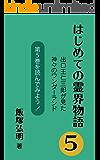 はじめての霊界物語 ~第5巻を読んでみよう~
