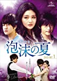 [DVD]泡沫(うたかた)の夏 DVD-SET.1