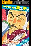 KOUSHOKU ダンディ