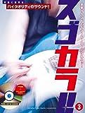 ギターカラオケ スゴカラ!! 3 「バック・トゥ・ザ・フューチャー」ほか 【CD付き】