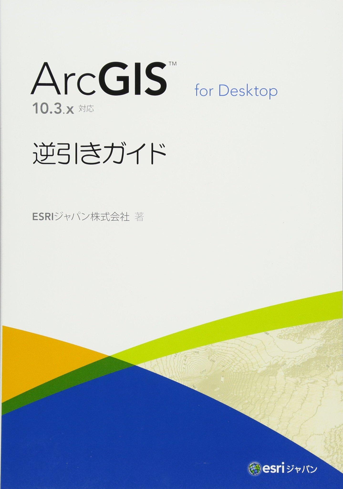 arcgis for desktop 逆引きガイド 10 3 x 対応 esriジャパン 株式会社