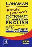 ロングマンハンディー英英辞典 米語版