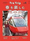 TRE TRIP vol.2 春を楽しむ電車旅 (別冊山と溪谷)