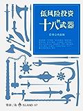 低风险投资十八种武器 (雪球「岛」系列)
