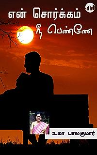 Nooru Jenmam Nee Vendum! (Tamil Edition) eBook: Uma