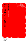 データサイエンス入門 (岩波新書)