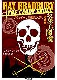 お菓子の髑髏―ブラッドベリ初期ミステリ短篇集 (ちくま文庫)