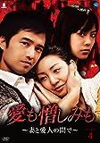 [DVD]愛も憎しみも~妻と愛人の間で~DVD-BOX4