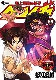 史上最強の弟子ケンイチ 56 OVA付き特別版第7弾 (少年サンデーコミックス)