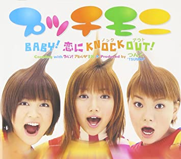Amazon | Baby! 恋に Knock Out!...