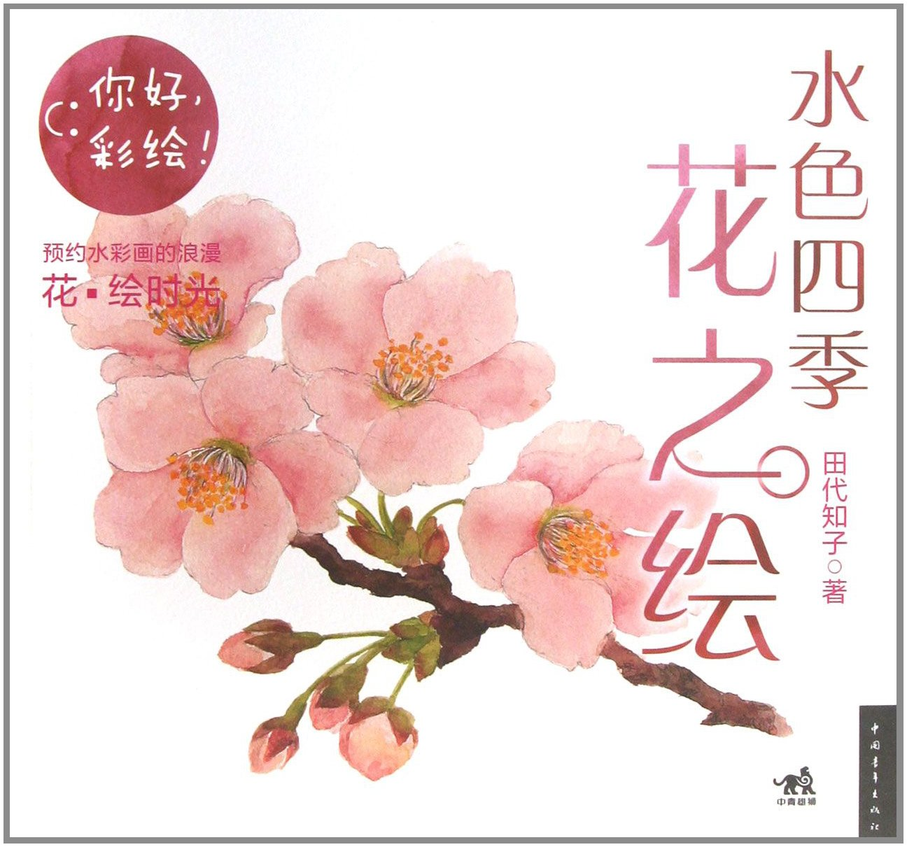 Paintings of Flower in Four Seasons from Water Color (Chinese Edition) PDF