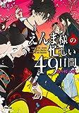 えんま様の忙しい49日間 散り桜の頃 (小学館文庫キャラブン!)