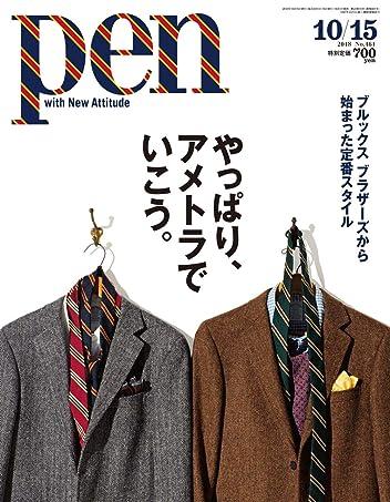 Pen(ペン)2018年10月15日号(No. 461)