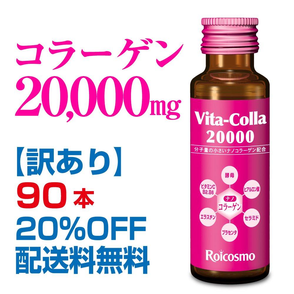訳あり20%OFF コラーゲン2万mg配合は業界No.1の コラーゲンドリンク です『ビタコラ20000』50ml×90本 B07B47PFY3