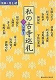 私の古寺巡礼〈1〉京都1 (知恵の森文庫)