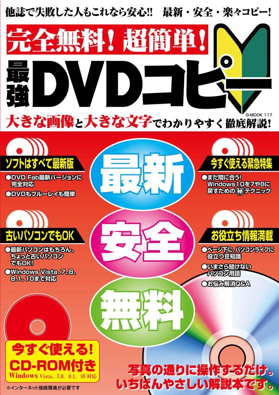 完全無料! 超簡単! 最強DVDコピ...