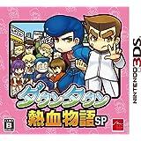 ダウンタウン熱血物語SP【予約特典】オリジナルサウンドトラック付 - 3DS