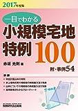 一目でわかる小規模宅地特例100 (2017年度版)