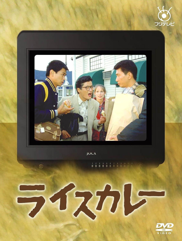 最安値 B001DZ2V8K ライスカレーフジテレビ開局50周年記念DVD ライスカレー B001DZ2V8K, collectshop:ba673ca6 --- a0267596.xsph.ru