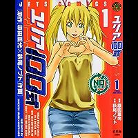 My Humanoid Type-100 Vol. 1 (English Edition)