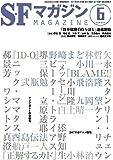 SFマガジン 2017年 06 月号