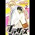 ブラザーズ (2) (バーズコミックス ルチルコレクション)
