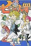 七つの大罪(8) (講談社コミックス)