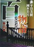百物語 第6夜―実録怪談集 (ハルキ・ホラー文庫 ひ 2-6)