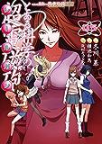 とある魔術の禁書目録外伝 とある科学の超電磁砲(5) (電撃コミックス)