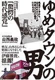ゆめタウンの男 戦後ヤミ市から生まれたスーパーが年商七〇〇〇億円になるまで