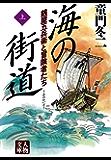 海の街道〈上〉 (人物文庫)