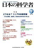 日本の科学者2016年9月号 Vol.51