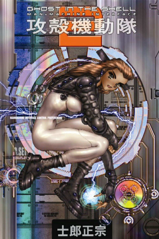 Ghost In The Shell Volume 2 Man Machine Interface V 2 Shirow Masamune Shirow Masamune 9781593072049 Amazon Com Books