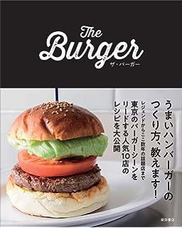 ゴーゴー! バーガー (GO!GO!BURGERS) | 岸田 夕子 |本 | 通販 | Amazon