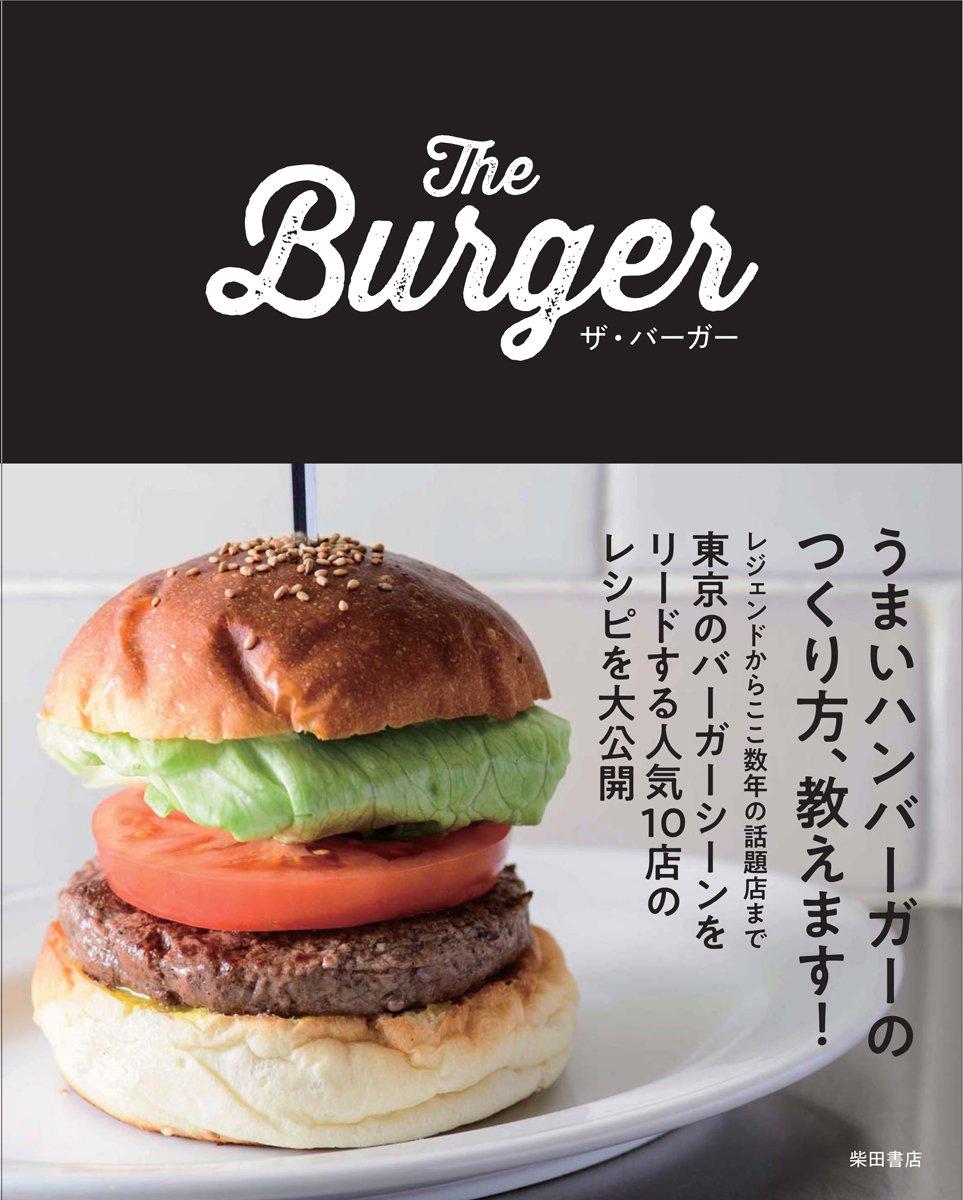『ザ・バーガー』(柴田書店)