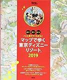 パッと見てすぐわかる! マップで歩く東京ディズニーリゾート 2019 (Disney in Pocket)