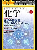 化学 1月号 (2019-12-18) [雑誌]