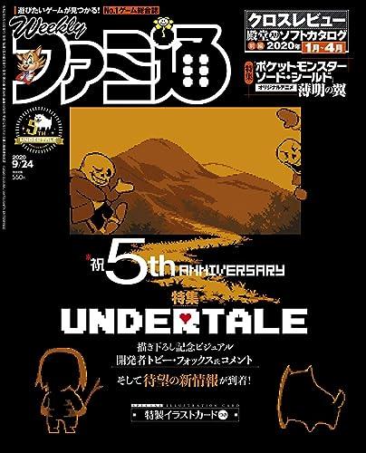 週刊ファミ通 2020年9月24日号