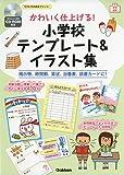 CD‐ROM付き かわいく仕上げる!小学校テンプレート&イラスト集 (学校実用)