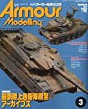 Armour Modelling (アーマーモデリング) 2012年 03月号 [雑誌]