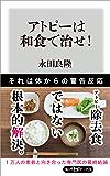 アトピーは和食で治せ! (角川oneテーマ21)