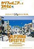 カリフォルニアスタイル Vol.8 (エイムック 3766)