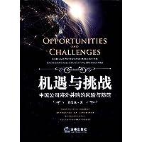 机遇与挑战:中国公司海外并购的风险与防范