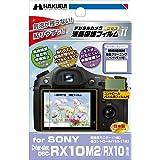 HAKUBA 液晶 保護 フィルム MarkIISONY Cyber-shot RX10M2専用 DGF2-SCRX10M2