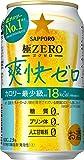 サッポロ 極ZERO 爽快ゼロ 350ml×24本